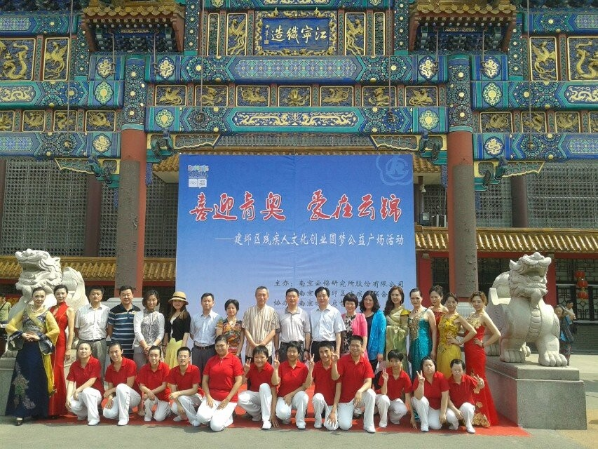Participation in the Youth Olympic Games: Artistic Performance of the Handicapped at The Brocade Museum of Nanjing